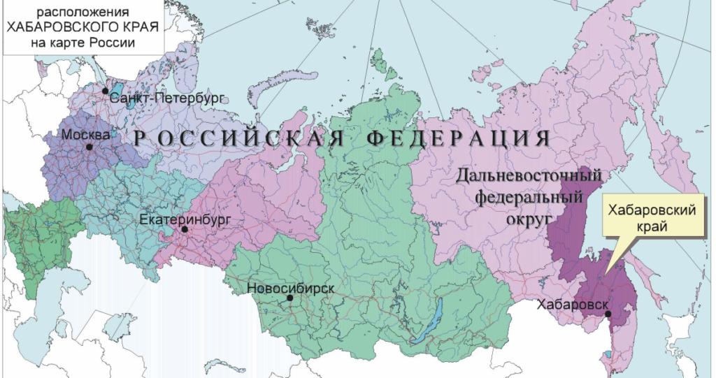 Где на карте находится хабаровский край