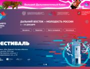 Дни Дальнего Востока в Москве