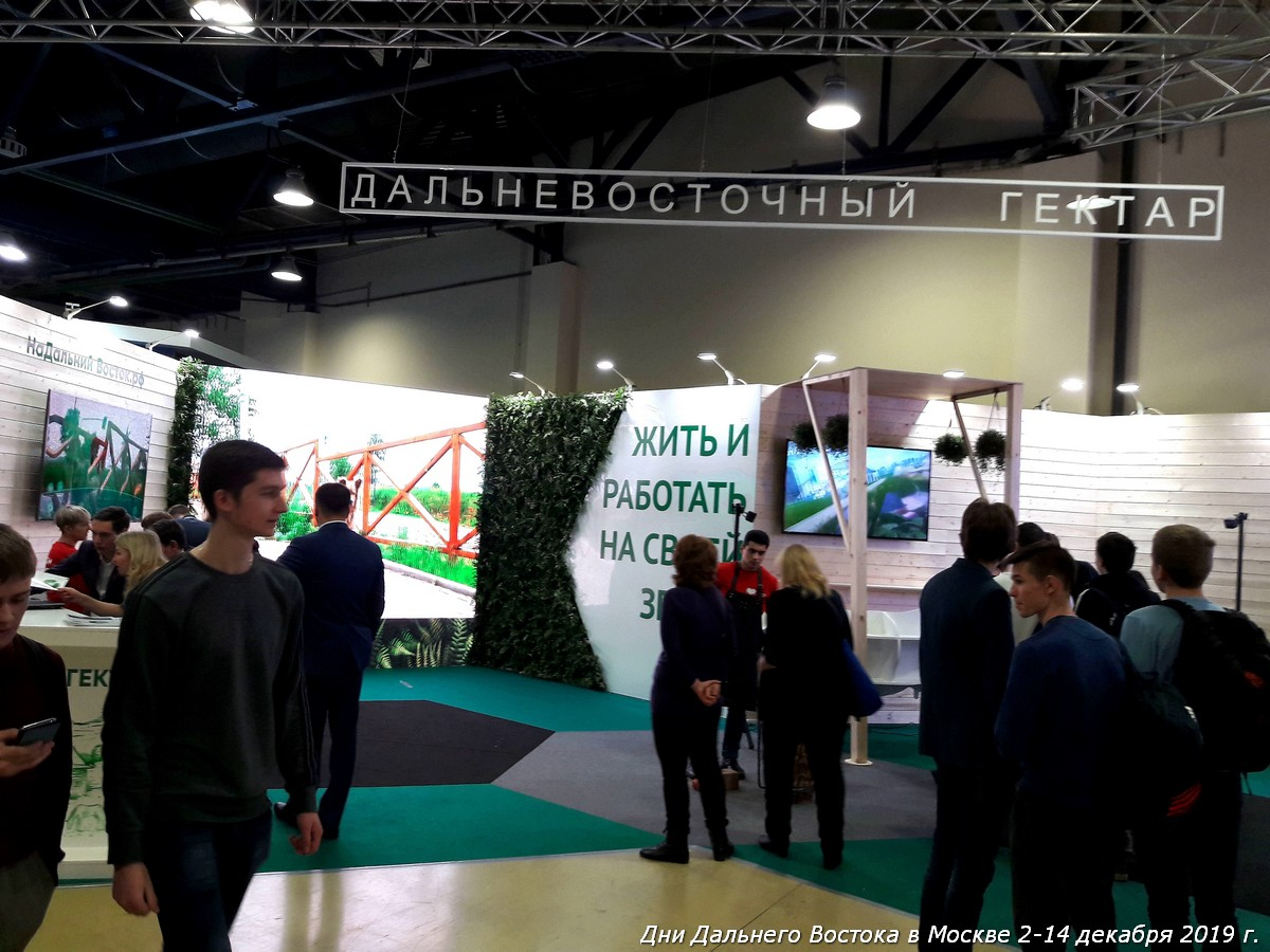 Дни Дальнего Востока в Москве - фестиваль в Экспоцентре