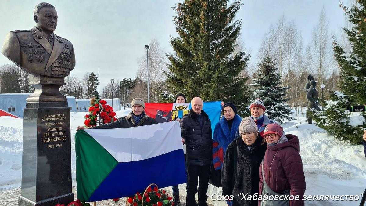 Делегация Хабаровского землячества Москвы